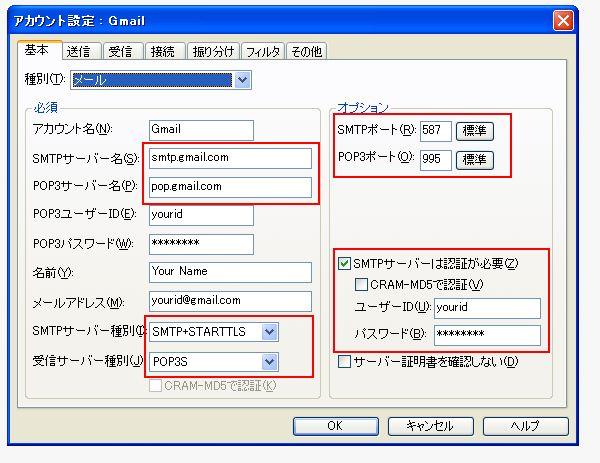 Edmax_gmail