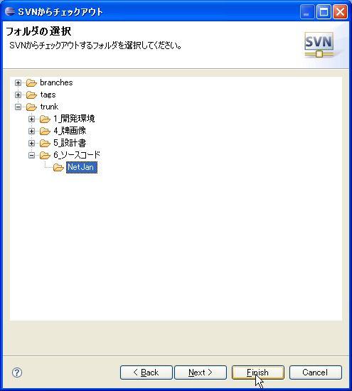 13_specify_svn_folder